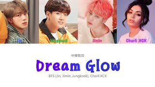 Gambar cover 【認聲中字】BTS, Charli XCX - Dream Glow (BTS WORLD OST Part.1) (Color Coded Lyrics Han/Eng/Cht)