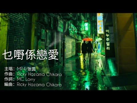 Download 【粤语神曲】乜嘢係戀愛Mp4 [動態歌词Lyrics-高音质] 🎵TikTok