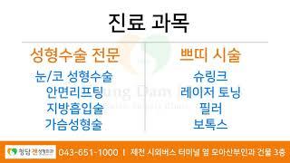 799_청담젠성형외과의원_타이포_샘플