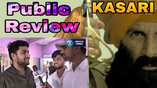 Kesari PUBLIC Review || Akshay Kumar || Movie PUBLIC Review || janta ki aawaz
