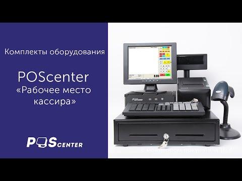 """Комплекты оборудования """"POScenter Рабочее место кассира""""."""