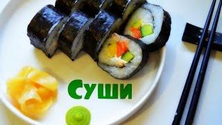 Суши в домашних условиях // Японская кухня // Dianatadi