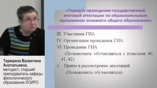 Основной государственный экзамен по литературе в 2016 году. 9 класс.