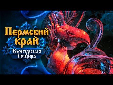 Пермский край. Кунгурская ледяная пещера