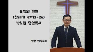 요셉의 정치 - 인천 예광교회 주일설교