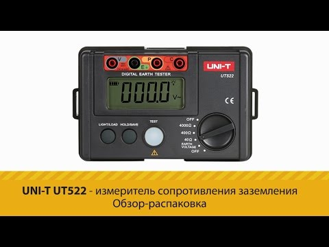 UNI-T UT522 - измеритель сопротивления заземления. Обзор-распаковка