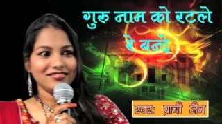 Guru Naam Ko Ratle Re Bande | दौड़ा जाए रे समय का घोड़ा |# New Bhajan# Singer Prachi Jain Official.mp3