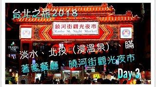 【台北之旅2018】Day 3 - 淡水、北投浸溫泉、瞞著爹餐廳、饒河街觀光夜市