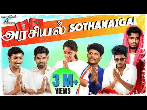 Arasiyal Sothanaigal   Political Satire   4K