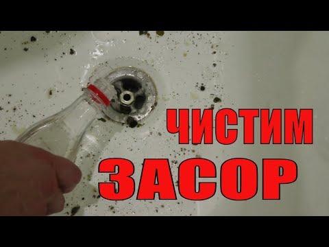 Как прочистить ТРУБЫ в Ванной 🛀канализацию 👽 НАГЛЯДНО ✅ сода и уксус RusLanaSolo