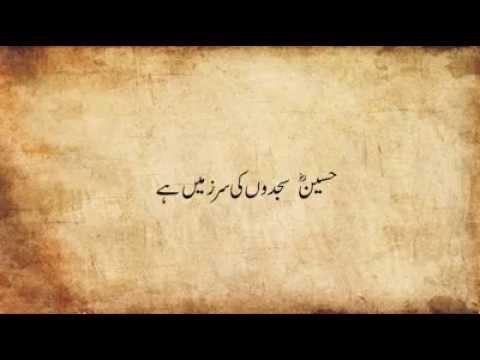 HUSSAIN A S KYA HAI   poetry with lyrics
