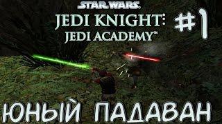 Обзор Star Wars Jedi Knight: Jedi Academy #1 | Юный джедай