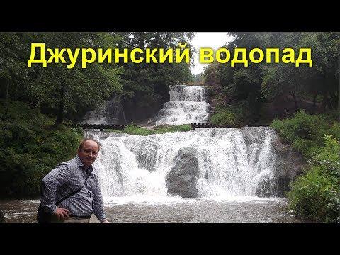 Водопады мира! Джуринский водопад самый красивый водопад Украины, шум водопада!