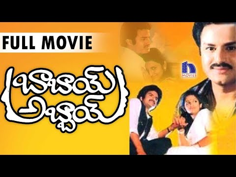 Babai Abbai Telugu Full Movie    Balakrishna, Anitha Reddy, Jandhyala