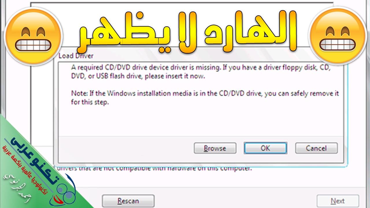 حل مشكلة A Required Cddvd Drive Device Driver Is Missing في