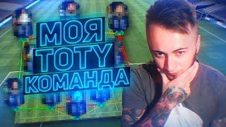 КОМАНДА ГОДА | TOTY В ФИФА 18