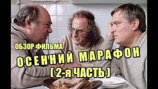 """ОБЗОР ФИЛЬМА """"ОСЕННИЙ МАРАФОН!!!"""" ( 2-я ЧАСТЬ) ДЕМОВЕРСИЯ. АЛЬФАЧИ.  АЛЕНИ."""