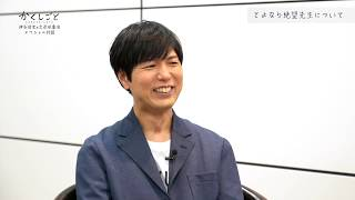 かくしごと(4)