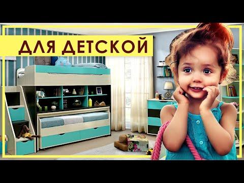 МЕБЕЛЬ ДЛЯ ДЕТСКОЙ КОМНАТЫ Пинскдрев. Обзор мебели для детской комнаты от Пинскдрев в Москве