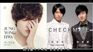 [中字] 鄭容和(Jung Yonghwa) - Checkmate (with 林俊傑(JJ Lin)) [1집 One Fine Day]