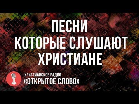 """Песни, которые слушают христиане   Программа """"Субботнее общение""""   Наш гость - Руслан Саитбаталов"""