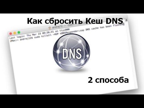 Как сбросить кеш DNS 2 способа
