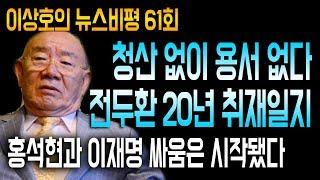 청산 없이 용서 없다 전두환 20년 취재일지 / 홍석현과 이재명 싸움은 시작됐다 / 12/20(목) 이상호의 뉴스비평 61회