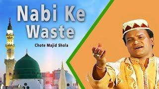 Nabi Ke Vaste Qawwali | Haji Chote Majid Shola |Famous Qawwali | Just Qawwali