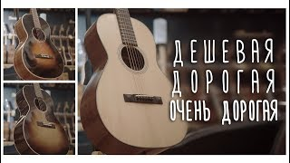 Гитара дешёвая, дорогая и очень дорогая. В чём различие? www.gitaraclub.ru