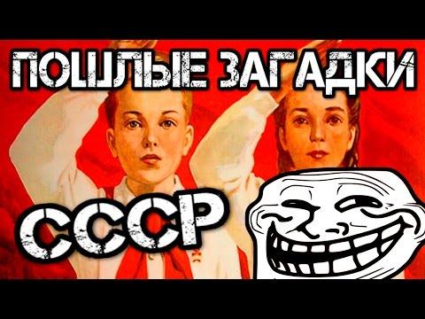 ПОШЛЫЕ ЗАГАДКИ ДЛЯ ДЕТЕЙ из СССР
