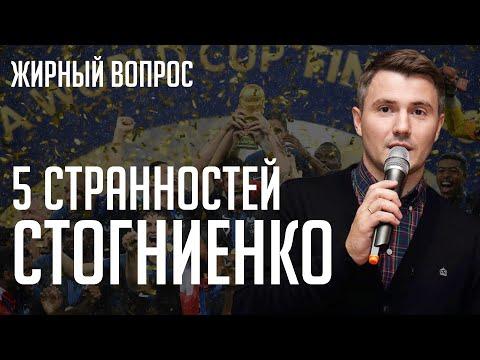 Стогниенко – 5 странностей самого любимого комментатора России | Жирный вопрос #5