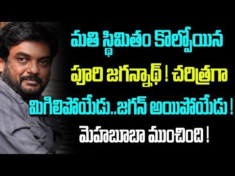 Puri Jagannath Boxoffice Disaster   Mehbooba   Celebrity News   Telugu Boxoffice
