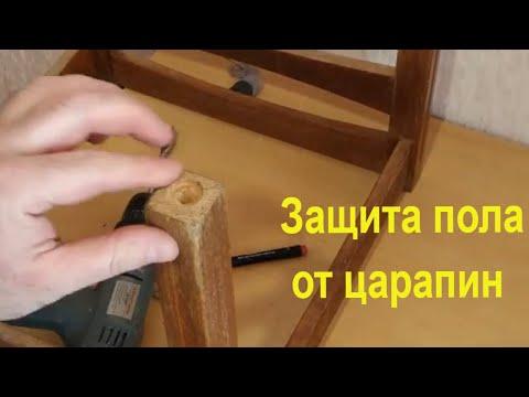 Чтобы ножки стула не царапали пол (ламинат, паркет) бери и делай так