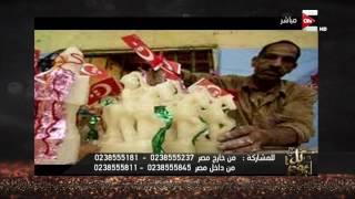 كل يوم - سر إختفاء العسكري أبو حصان من حلاوة المولد