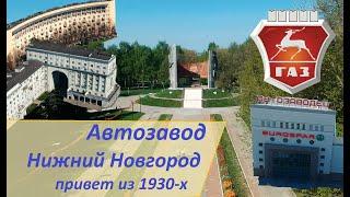 Нижний Новгород, Автозаводский район. ДК ГАЗ, Бусыгинский квартал и др.