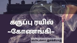 கருப்பு ரயில் | கோணங்கி | Stella Esakkiraj