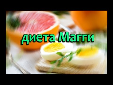 Диета Магги / Видеодневник / День 1