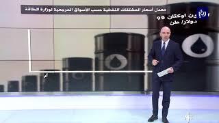 """""""الطاقة"""": ارتفاع كبير على معدلات أسعار النفط  للأسبوع الثالث من الشهر الحالي (23/9/2019)"""