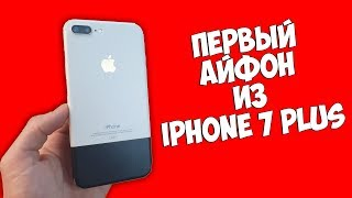 СДЕЛАЛ ИЗ IPHONE 7 PLUS IPHONE 2G