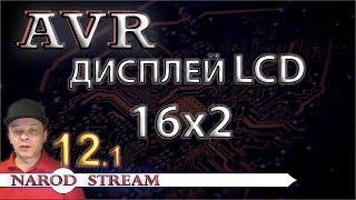 Программирование МК AVR. Урок 12. LCD индикатор 16x2. Часть 1