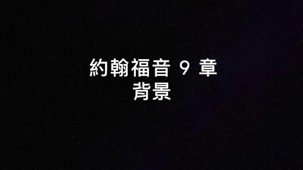約翰福音9章 - YouTube