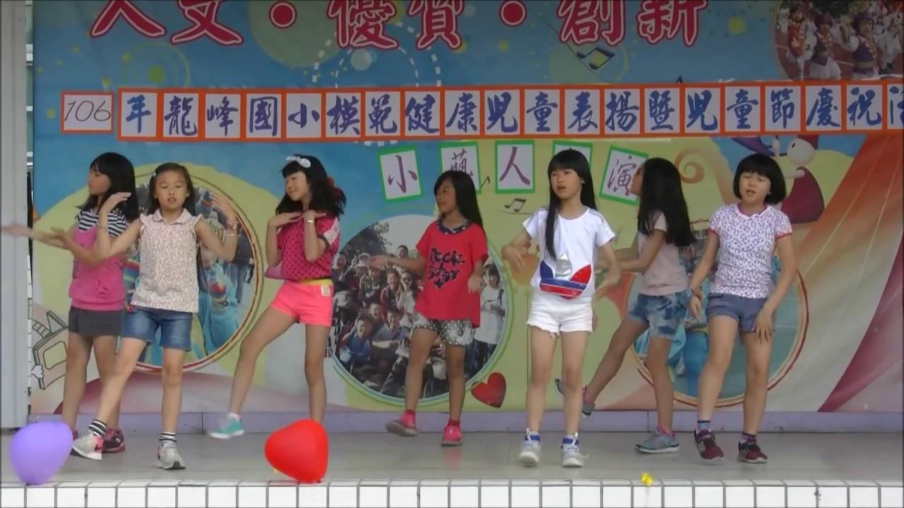106龍峰國小兒童節慶祝活動─四6TT - YouTube