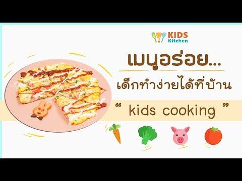 เมนูอร่อยหลากหลาย เด็กทำง่ายได้ที่บ้าน l Kids Kitchen - วันที่ 08 Jul 2018