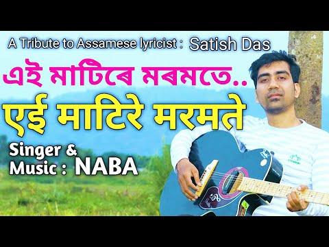 Ai Matire Moromote (A Tribute) Singer & Music-- Nabashri Kr. Das (NABA)