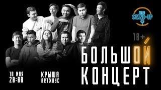 Первый Большой концерт Salem Stand Up - 18 мая г.Алматы