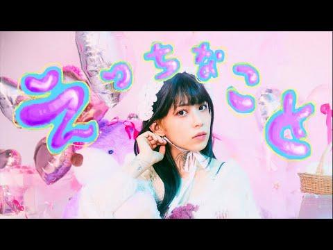 """木下百花 """"えっちなこと""""(Official Music Video)"""