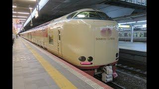 JR東海・西日本【寝台特急サンライズ出雲 92号】285系、大阪駅発車,Japan Railway, Sunrise Express