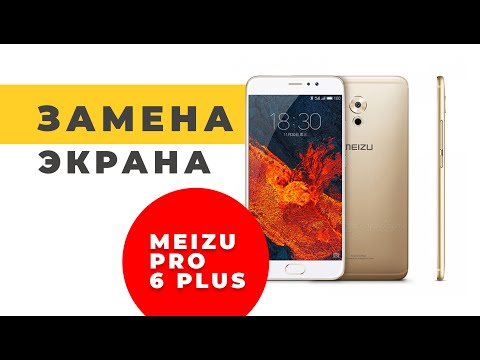 Замена экрана Meizu Pro 6 Plus