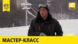 Мастер-класс: Кирилл Умрихин |  Фотосъемка зимних видов спорта