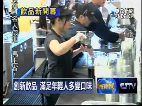 Lollicup Riverside Grand Opening (ETTV News Coverage)